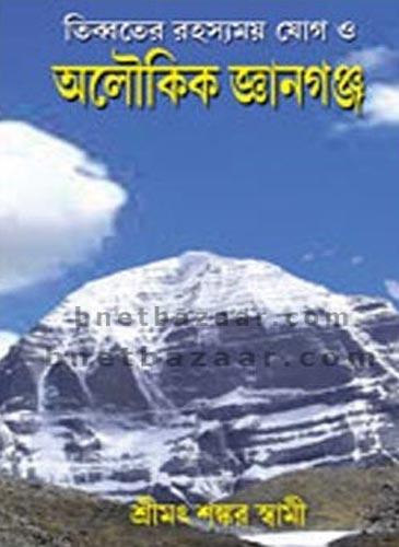 Srimad-Shankar-Swami.jpg