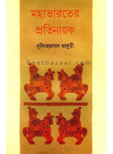 Mahabharater Pratinayak