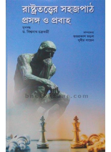 Rastra Tatwer Sahajpath Prasanga O Prabah