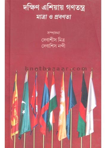 Daskhin Asiar Ganatantra - Matra O Probanata - Avenel Press