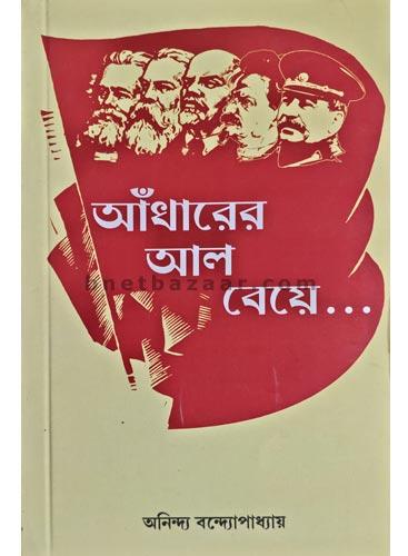 Adharer Aal Beye - Avenel Press