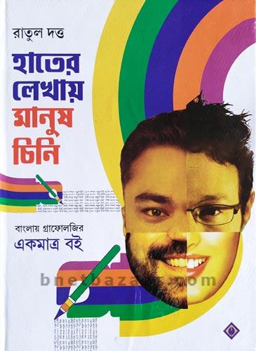 Hater Lekhay Manush Chini