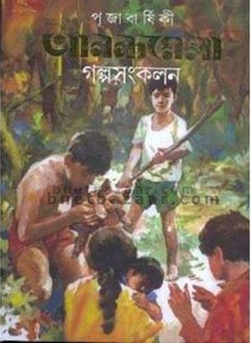 Pujabarshiki Anandamela Galpo Sankalan