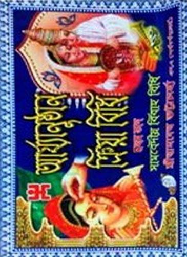 Arjoanusthan-Kriya-Bidhe-Pr.jpg