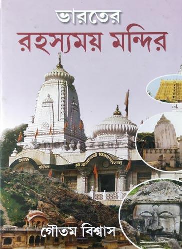 Bharater-Rahashamay-Mandir.jpg