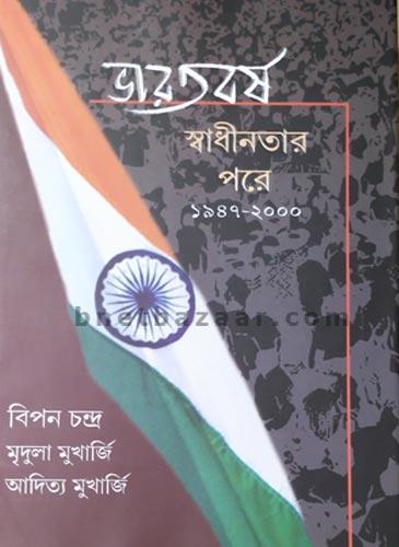 Bharater-Swadhinata-Pore-19.jpg