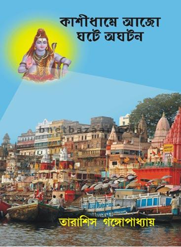 Kashidhame-Aajo-Ghote-Aghatan.jpg