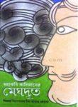 Mohakobi-Kalidas-er-Meghdoo.jpg