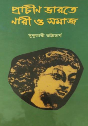 Prachin-Bharate-Nari-O-Sama.jpg