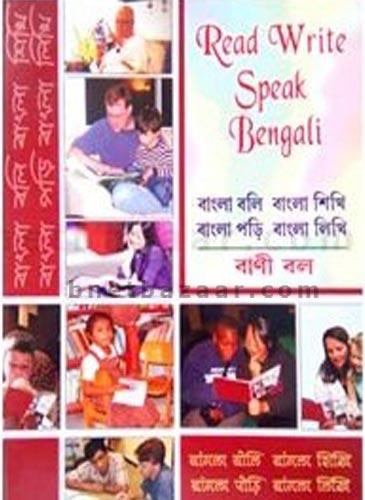 Read-Write-Speak-Bengali-Ba.jpg