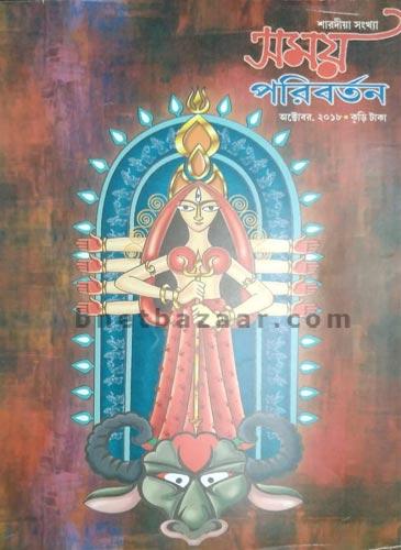 Samay Paribartan Sharadiya Sankha 2018