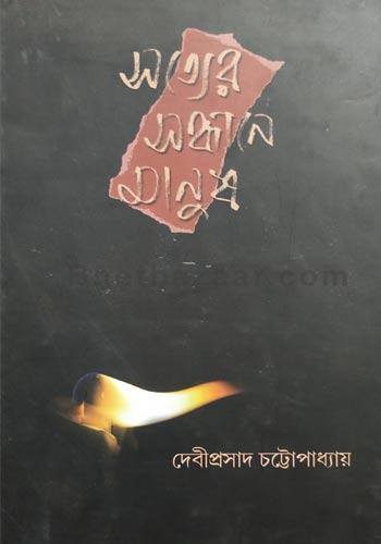 Satyer Sandhane Manush