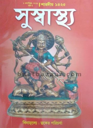 Sharadiya-Suswastha-Pujabar.jpg