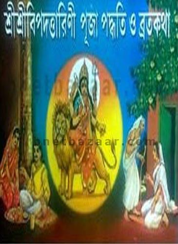 Shri-Shei-Bipadtarini-Puja-.jpg