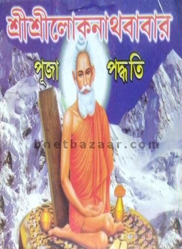 Shri-Shri-Loknathbabar-Puja.jpg