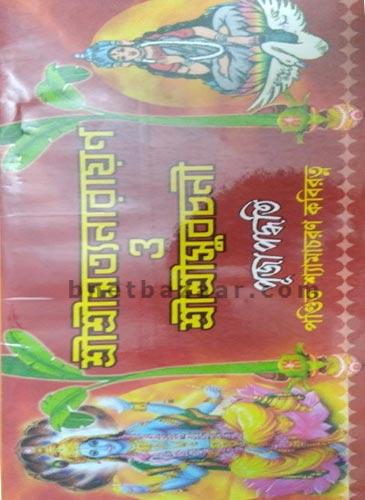 Shri-Shri-Sattanarayan-O-Sh.jpg