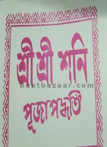 Shri-Shri-Soni-Puja-Padhati.jpg