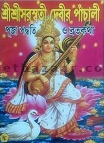 Sree-Saraswati-Devr-Pachali-Puja-Poddhati-O-Brato-Kotha.jpg