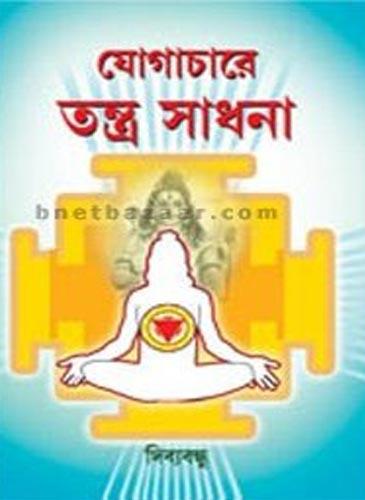 Yogachare-Tantra-Sadhana.jpg