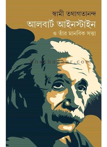 Albert Einstein O Tnar Manobik Sotta
