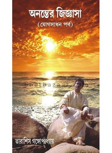 Ananter Jigyasa (Yogsadhan Parbo)