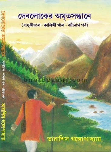 Debloker Amritasandhane basukital-kalindikhal-badrinath porbo