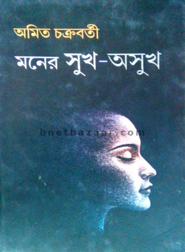 Moner Sukh Osukh