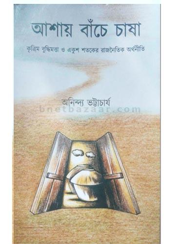 Ashay Banche Chasha