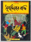 Suryadeber Bandi