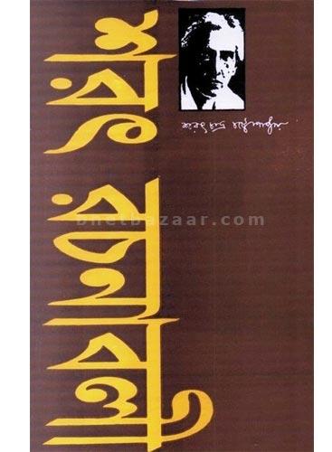 Sarat Rachanabali 1 / শরৎ রচনাবলী ১