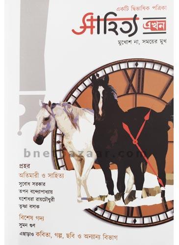 Sahitya Ekhaan Basanta Sonkhya 2021