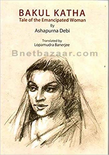 Bakul Katha - Tale Of The Emancipated Woman