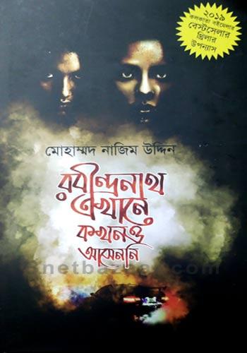 Rabindranath Ekhane Kakhono Asenni