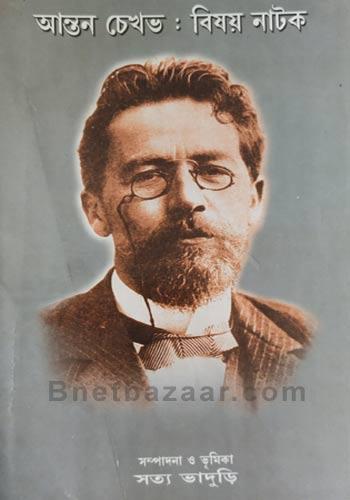 Anton Chekov Bisay Natak