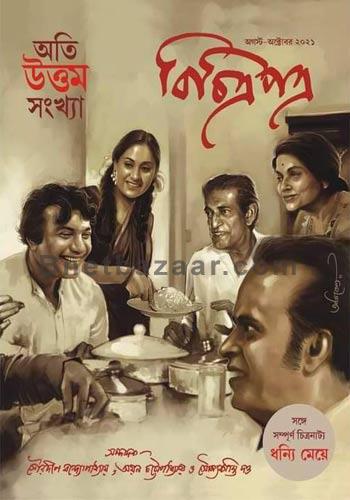 Bichitra Patra August-October 2021 Ati Uttama Sankhya