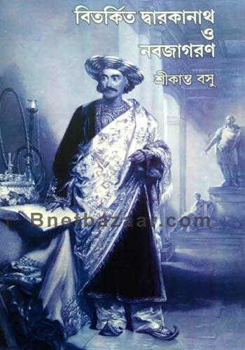 Bitarkita Dbarakanatha O Nabajagarana