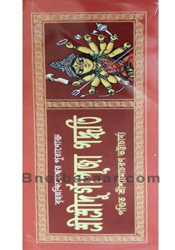 Br̥hannandikesbara Puranokta - Shri Shri Durga Puja Paddhati