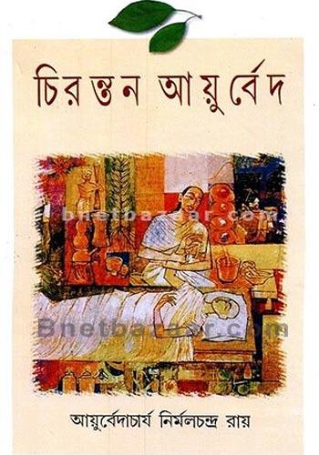 Chirantan Ayurveda