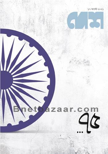 Desh 17th August 2021