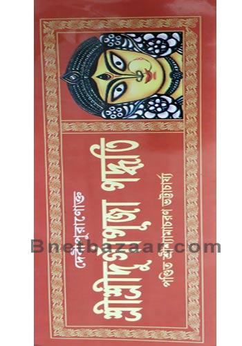 Devi Puranokta - Shri Shri Durga Puja Paddhati