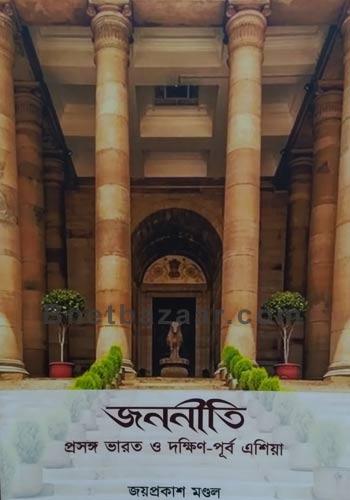 Jananiti - Prasanga Bharata O Daksina-Purba Esiya