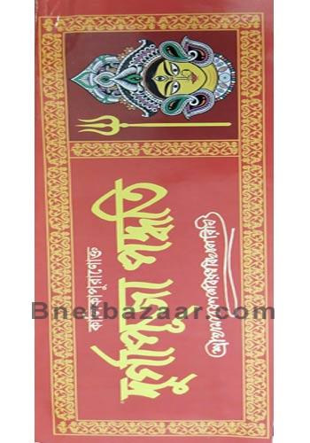 Kalika Puranokta - Shri Shri Durga Puja Paddhati