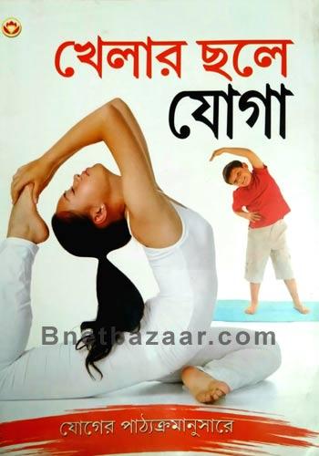 Khelara Chale Yoga