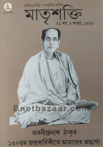 Matrishakti 21 Barsha 2nd Shankha 1828 - Abanindranath Tagore's 150th birth Anniversary