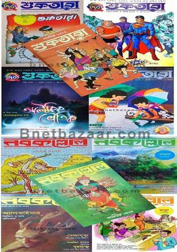 Nabakallol & Shuktara Annual Subscription with Pujabarshiki