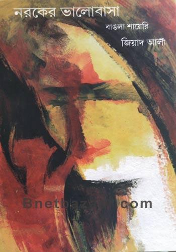 Naraker Bhalobasha Bangla Shayari