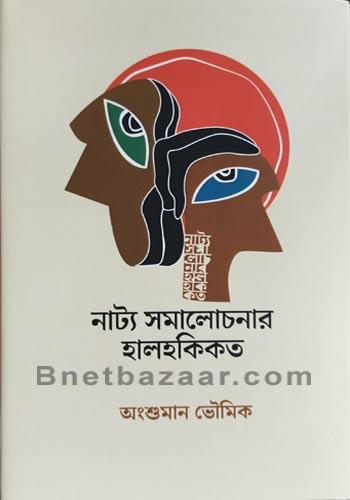 Natya Samalochanar Hal Haqiqat