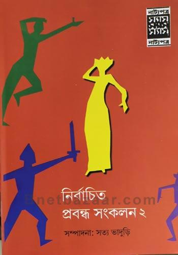 Nirbachita Prabandhu Sankalan 2