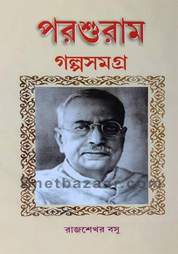 Parshuram Galpa Samagra - Patit Paban