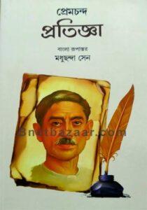 Prem Chandra Pratigya